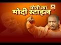 Watch Yogi working in Modi style..