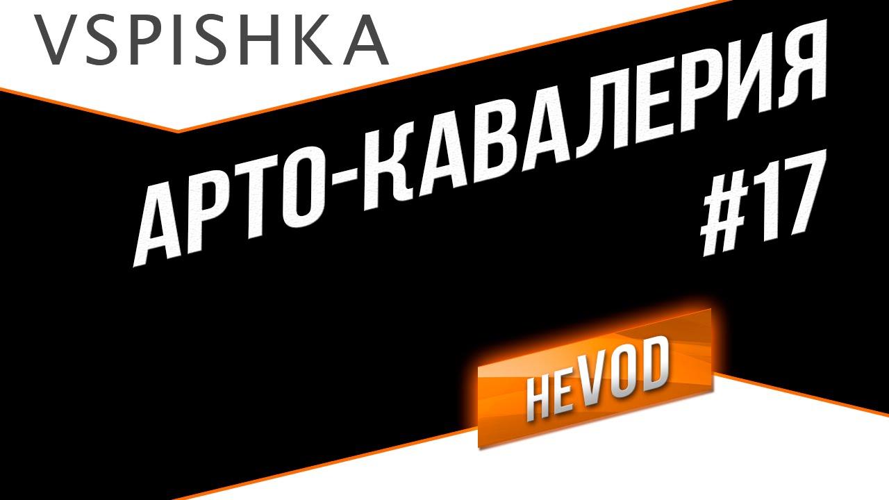 """neVOD #17 - """"Кавалерия"""" в WOT. Часть 2. (Джокер+Кирсанов)"""