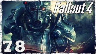 Fallout 4. #78: Здание стрелков.