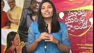 Moodu-Mukkallo-Cheppalante-Movie-Press-Meet