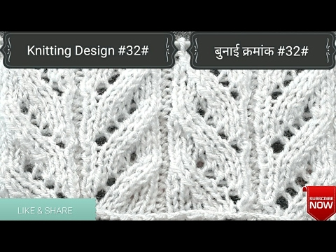 Knitting Design #32# (HINDI)