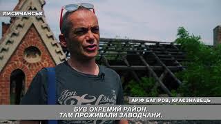 """Лисичанськ як """"Десята провінція Бельгії"""""""