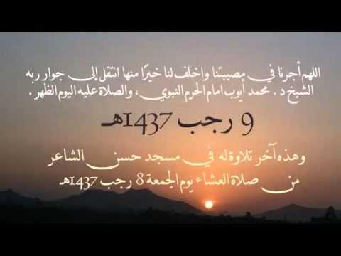 آخر صلاة لإمام المسجد النبوي قبل ساعات من وفاته