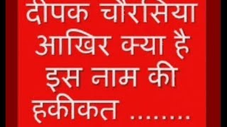 Deepak Chaurasia PART-1 (MUST WATCH)