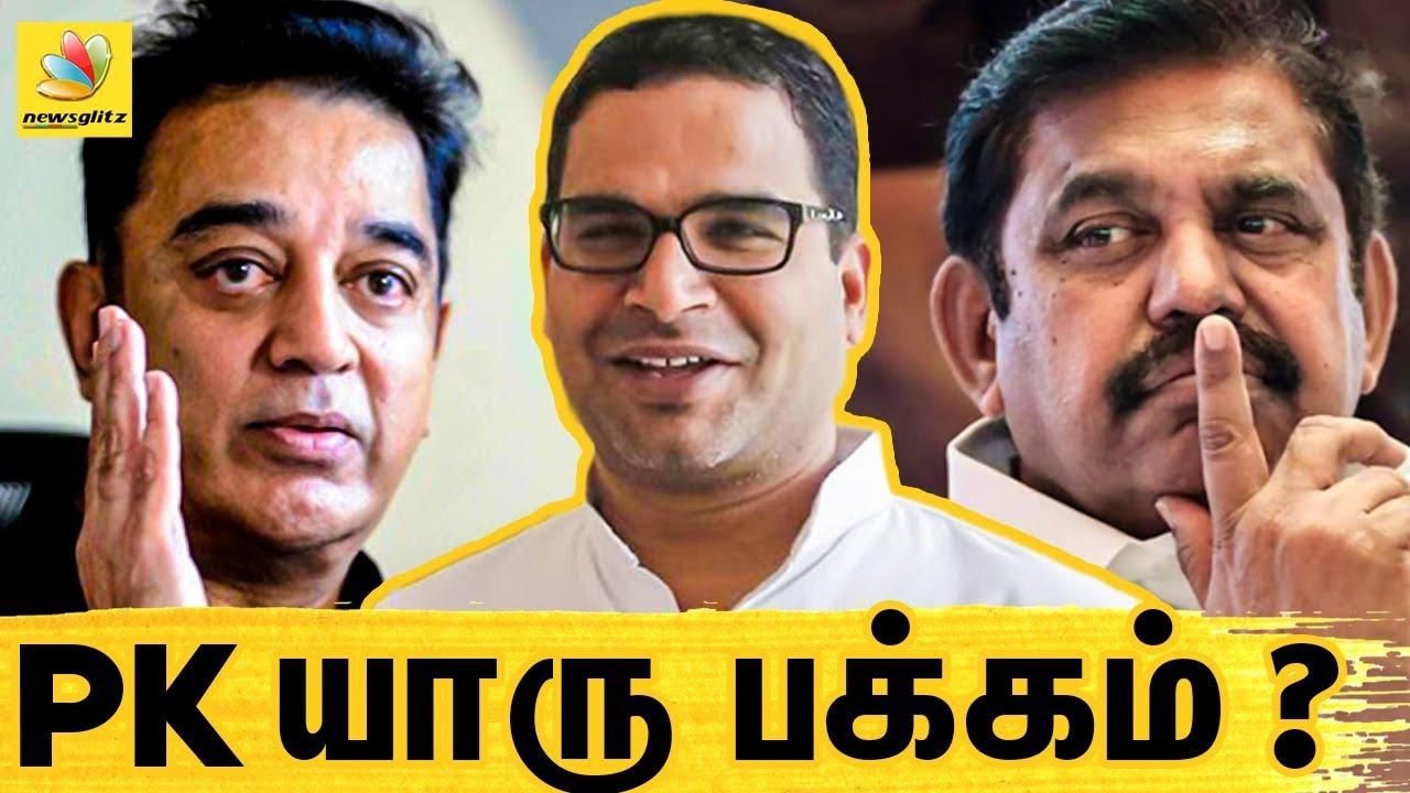 யாரை தேர்ந்தெடுப்பார் PK? | Prashant Kishor Reveals his Decision | Kamal Hasaan, EPS