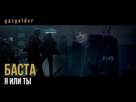Смотреть клип Баста ft. Тати - Я или Ты