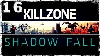 Killzone: Shadow Fall. Серия 16 - Круговая оборона.