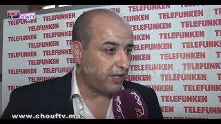بالفيديو.. ألمانيا تُنافس سامسونغ و آبل  في المغرب بهذا الهاتف الذكي   |   مال و أعمال