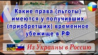 Образец Заявления На Временное Убежище Для Украинцев - Руководства, Инструкции, Бланки