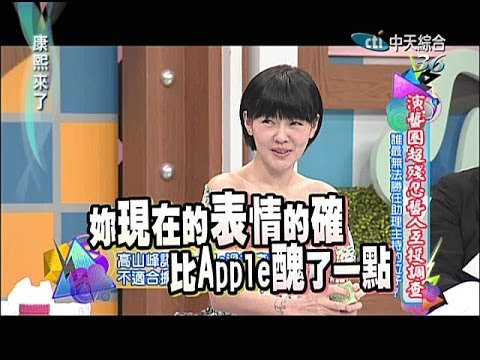 2014.04.08康熙來了完整版 康熙演藝圈倫理大調查