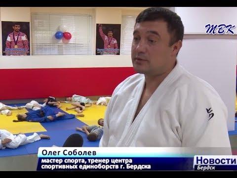 В новом центре спортивных единоборств бердчан учат азам дзюдо
