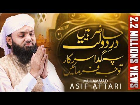 Naat e Mustafa - Sarkar Tawaju Farmain Asif Attari - Mureed of Ilyas Qadri