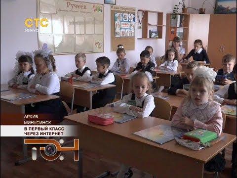 В первый класс через интернет