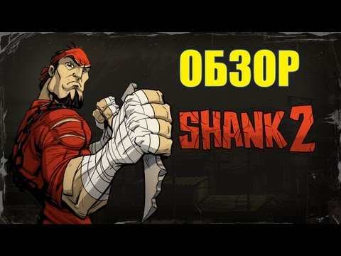 Shank 2. Видеорецензия