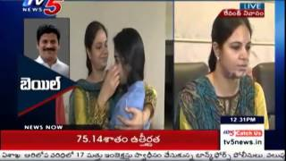 Revanth Reddy's Wife Geeta Responds On Revanth's Bail