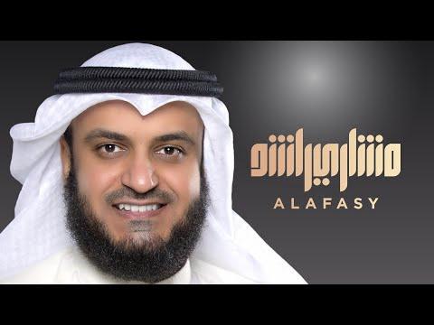 مشاري راشد العفاسي - سورة ق من المسجد الكبير لعام 1434هـ - Mishari Alafasy