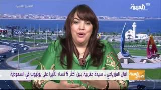 مغربية من بين أكثر المؤثرات على يوتيوب في السعودية |