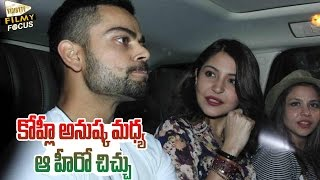 Star Hero Behind Kohli And Anushka Love Break-Up