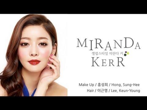 미란다 커 메이크업 Celebrity Style: Miranda Kerr Makeup