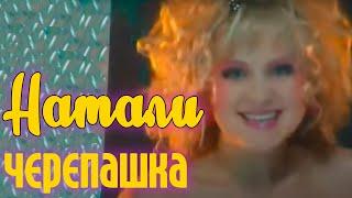 Смотреть или скачать клип Натали - Черепашка