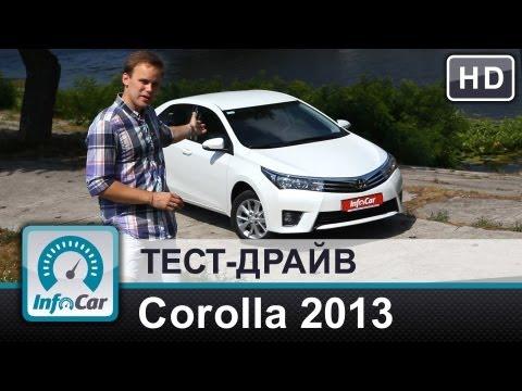 Тест-Драйв Тойота Королла 2013 от InfoCar