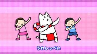 【動画】ぺぺぺい ぺぺぺい!うれしっぺい!