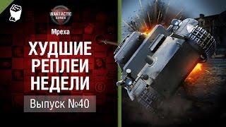 Редли-Уолтерс - ХРН №40 - от Mpexa