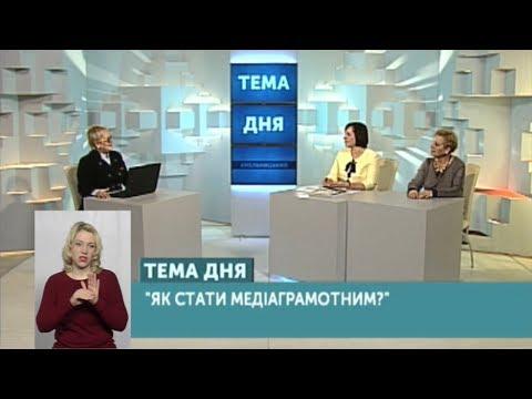 ТЕМА ДНЯ 05 04 2019 Як стати медіаграмотним?