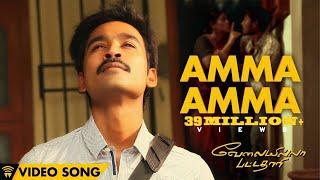 Velai Illa Pattadhaari #D25 #VIP Amma Amma Full Video