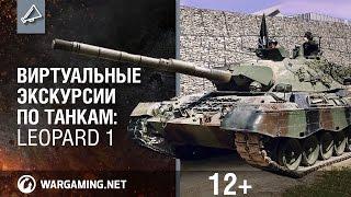 Виртуальные экскурсии по танкам: Leopard 1