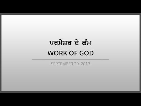 September 29, 2013: Work of God