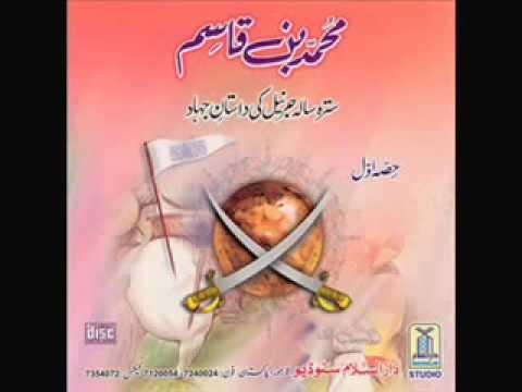 Story of Muhammad Bin Qasim (RA) - Audio - Urdu - Hindi