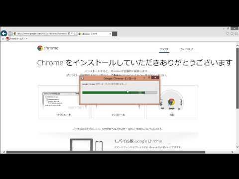 初心者のためのグーグルクローム(Google Chrome)インストール・ダウンロード方法