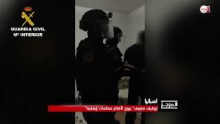توقيف مغربي بجزر الكناري بتهمة تمجيد الإرهاب