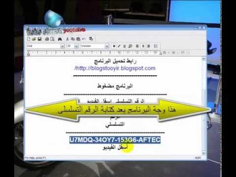الرقم التسلسلي لبرنامج Internet Download Manager