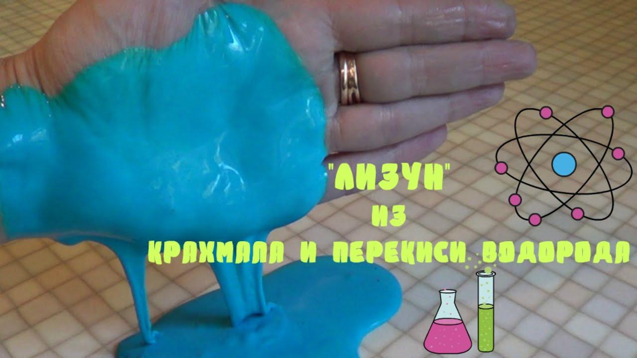 Как сделать лизуна в домашних условиях без тетрабората натрия 60