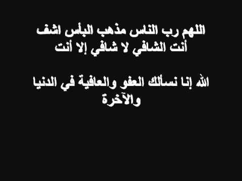 رجاءا ردد معنا الدعاء بالشفاء  العاجل لابنة اخينا  العزيز سي محمد تويتي فهي في العناية المركزة  Hqdefault