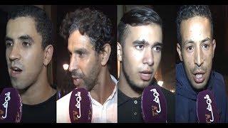 بالفيديو..هكذا تفاعل المغاربة مع قرار الملك إعفاء وزارء ومسؤولين   |   خبر اليوم
