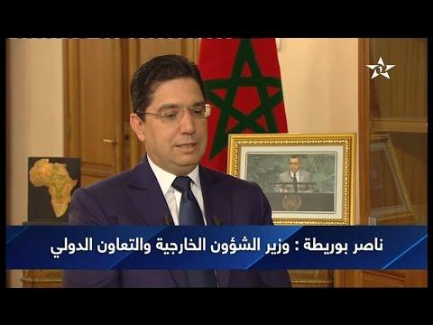 ناصر بوريطة و القضايا الوطنية