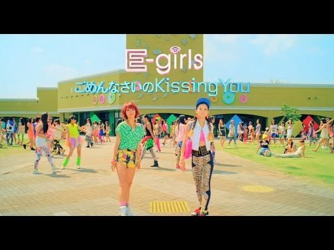 E-girls / 「ごめんなさいのKissing You」 〜Short ver.〜