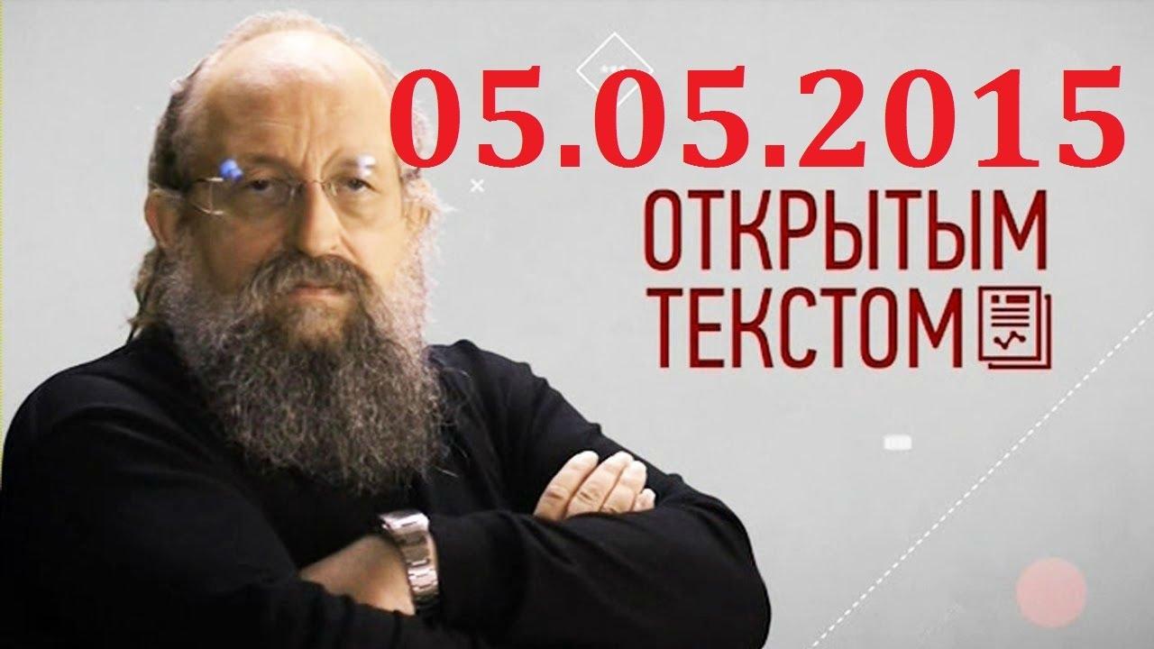 Анатолий Вассерман. Открытым текстом, 05.05.17