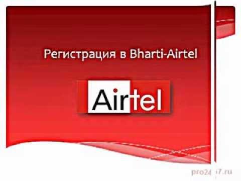 Регистрация в компании Bharti-Airtel