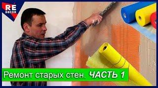 Как клеить малярную сетку на стену