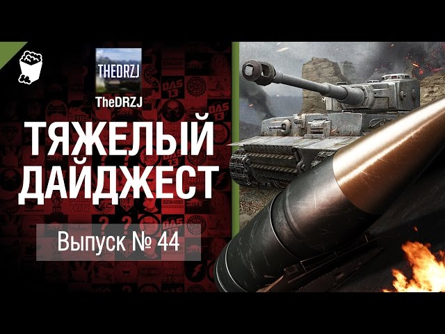 Тяжелый дайджест №44 - от TheDRZJ [World of Tanks]