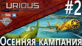 Осенняя кампания #2 / World of Warplanes /