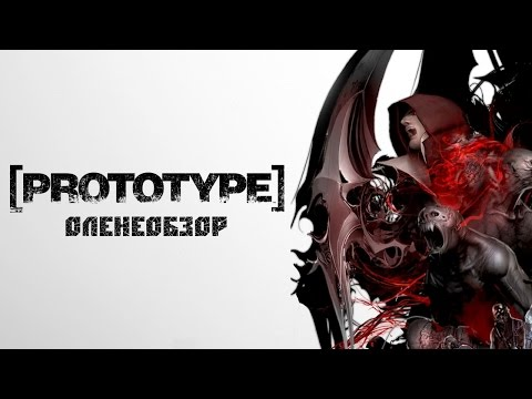 Prototype Оленемонолог™