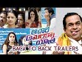 Achari America Yatra back to back comedy trailers | Vishnu Manchu, Brahmanandam, Pragya Jaiswal