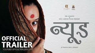 NUDE Official Trailer (2018)   Ravi Jadhav   Zee Studios   Marathi Movie Trailer
