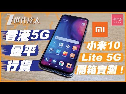 【Mi 10 Lite 5G】開箱 - 小米10 Lite 5G 開箱實測!性價王 香港5G 最平行貨 5G上網測速 夜拍 Mi 10 Lite 5g vs Galaxy S20 Ultra 5G