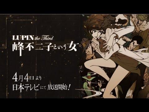 Lupin III - Mine Fujiko to Iu Onna. Возвращение легенды